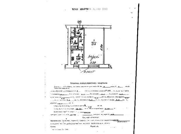 Продажа квартиры, 1 ком., Львів, р‑н.Залізничний, Ряшевская  улица