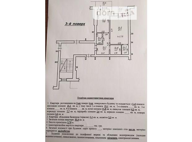 Продажа квартиры, 1 ком., Львов, р‑н.Франковский, Бойковская улица