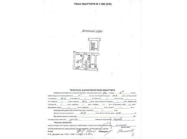 Продажа квартиры, 1 ком., Львов, р‑н.Франковский, Киевская улица