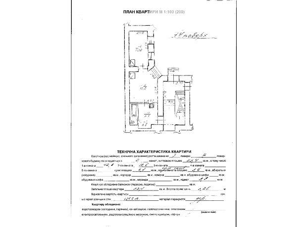 Продажа квартиры, 2 ком., Львов, р‑н.Галицкий, Меретина