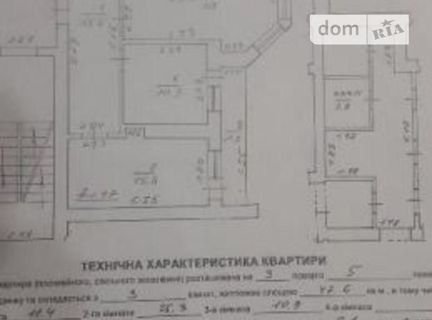 Продажа квартиры, 3 ком., Львов, р‑н.Погулянка, Шафарика улица