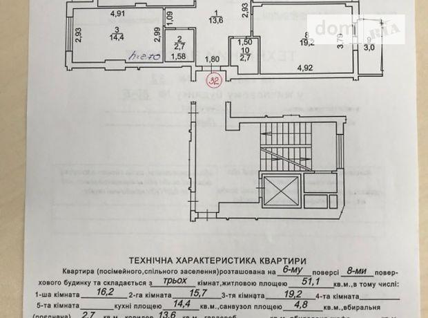 Продаж квартири, 3 кім., Львів, р‑н.Шевченківський, Шевченка Тараса вулиця, буд. 80