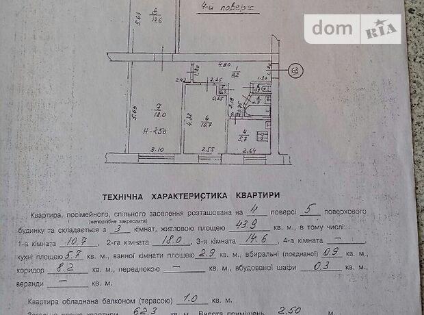 Продажа трехкомнатной квартиры в Львове, на Гашека Ярослава улица район Сыховский фото 2