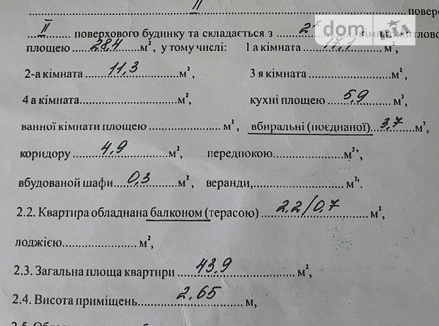 Продажа квартиры, 2 ком., Николаев, р‑н.Ингульский