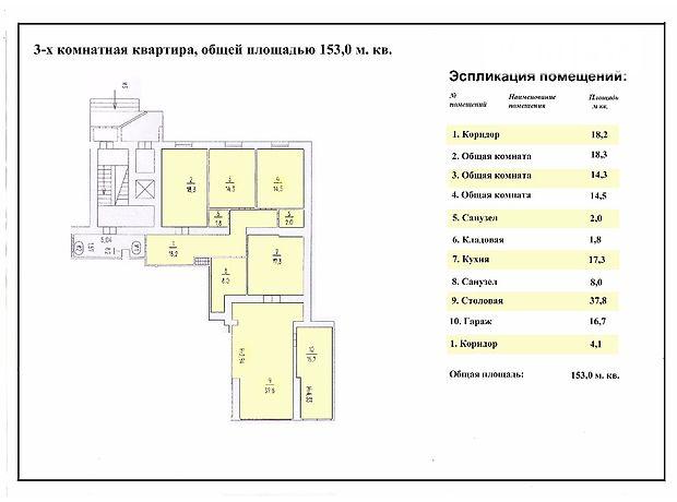 Продажа квартиры, 3 ком., Николаев, р‑н.Октябрьский, Артема улица