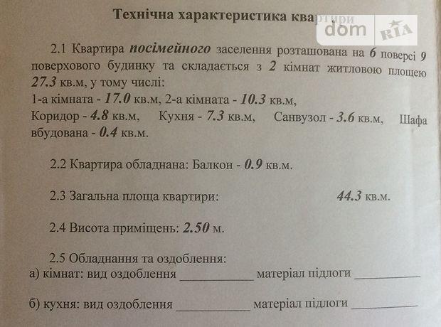 Продажа двухкомнатной квартиры в Николаеве, на ПГУ район Соляные фото 1