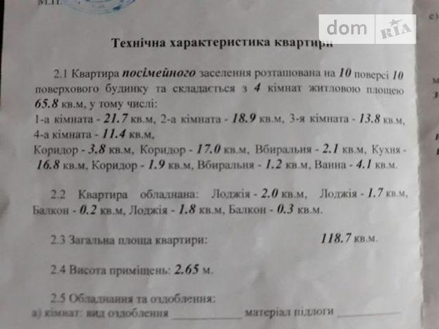 Продажа квартиры, 4 ком., Николаев, р‑н.Центральный, 6-я Поперечная