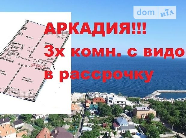 Продажа трехкомнатной квартиры в Одессе, на ул. Каманина 16, район Аркадия фото 1