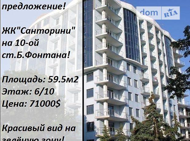 Продажа квартиры, 1 ком., Одесса, р‑н.Большой Фонтан, Ванный переулок