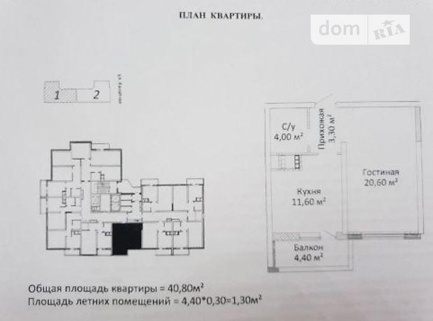 Продажа квартиры, 1 ком., Одесса, р‑н.Центр, Канатная улица, дом 122