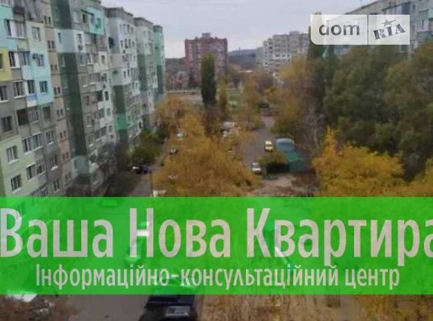 Продаж трикімнатної квартири в Полтаві на вул. Головка 6 район Левада фото 1