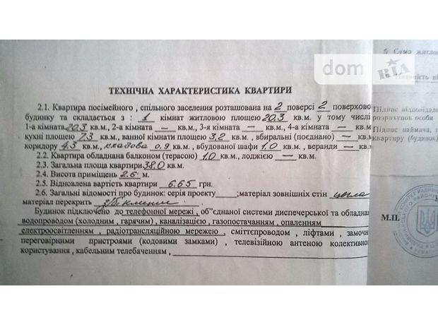 Продажа квартиры, 1 ком., Ровенская, Радивилов, р‑н.Радивилов, Кременецька вулиця, 101