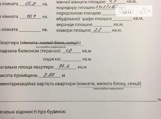 Продажа квартиры, 3 ком., Ивано-Франковская, Рогатин, р‑н.Рогатин, Драгоманова вулиця