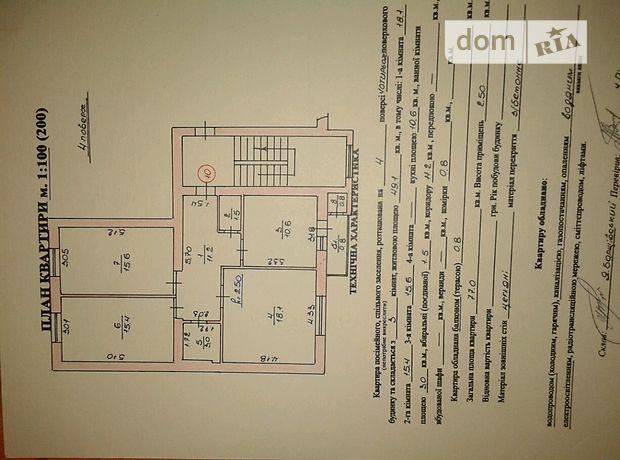 DOM.RIA – Продам 3 кімнатну квартиру у м. Самбір (Львівська область ... e48f98bcf0ab2