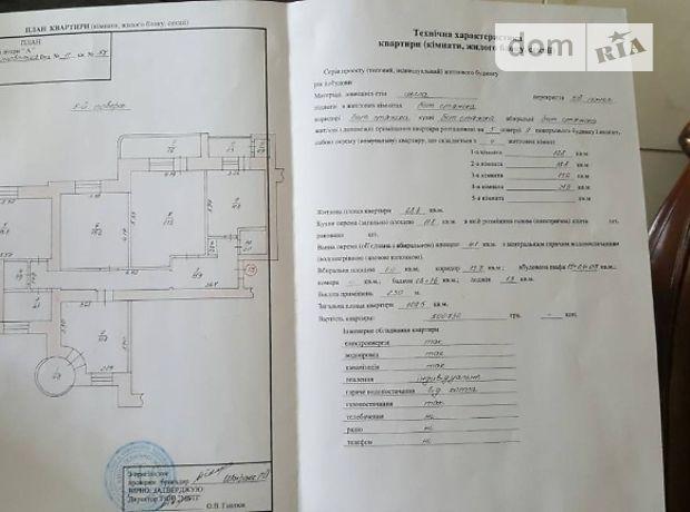 Продажа четырехкомнатной квартиры в Тернополе, на ул. Коновальца Евгения район Канада фото 2