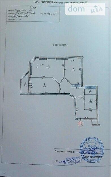 Продаж двокімнатної квартири в Тернополі на вул. Білогірська 18Г район Оболоня фото 1