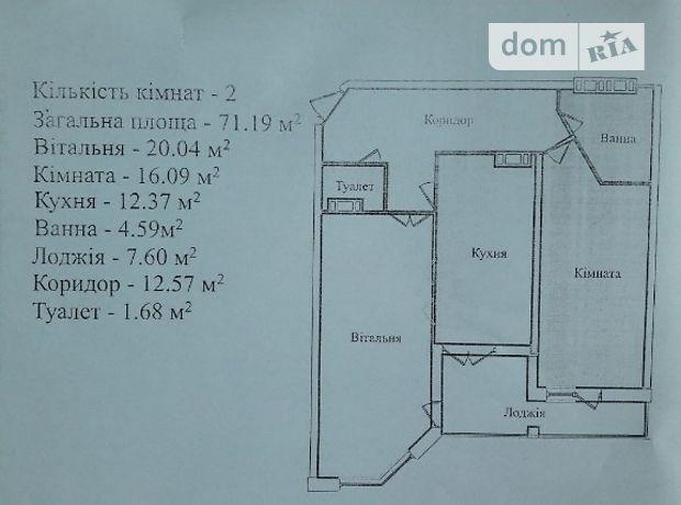 Продажа двухкомнатной квартиры в Тернополе, на Проспект Злуки район Солнечный фото 2
