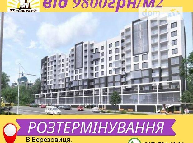 Продажа двухкомнатной квартиры в Тернополе, на ул. Микулинецкая 30-А, район Великая Березовица фото 1