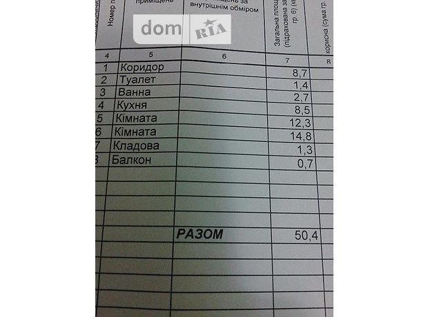 Продажа квартиры, 2 ком., Винницкая, Тульчин, р‑н.Тульчин