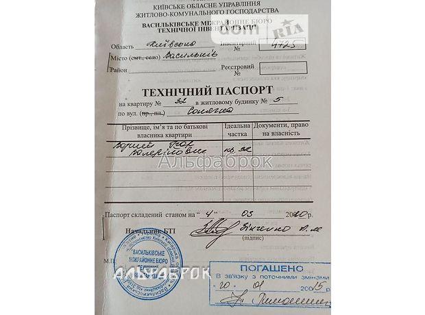 Продажа трехкомнатной квартиры в Василькове, на Керамическая ул. 5 район Васильков фото 1