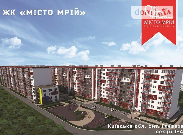 Продажа квартиры, 1 ком., Киевская, Васильков, р‑н.Васильков