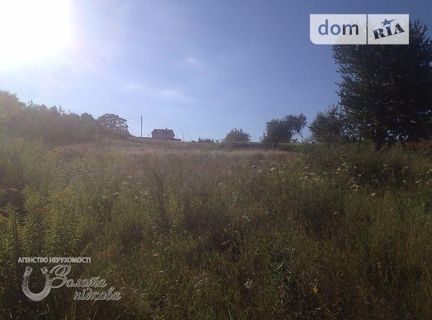 Продажа земли сельскохозяйственного назначения, Винница, БоХОННИКИ