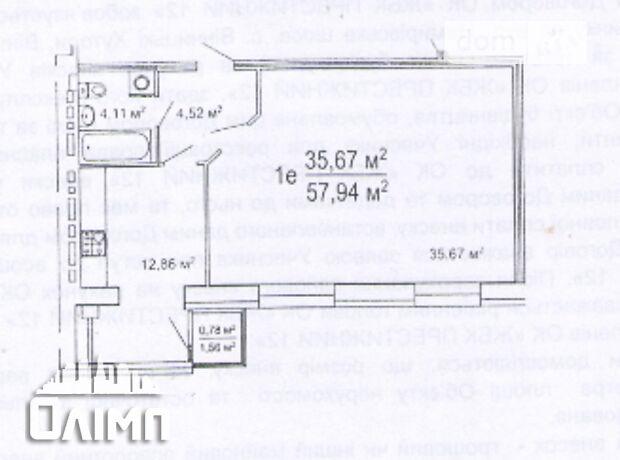 Продажа однокомнатной квартиры в Виннице, на шоссе Немировское район Дальнее замостье фото 2