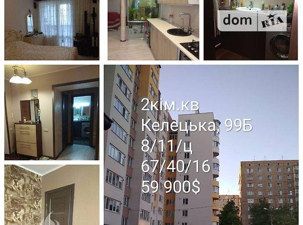 Продажа квартиры, 2 ком., Винница, р‑н.Вишенка, Келецкая улица, дом 99Б