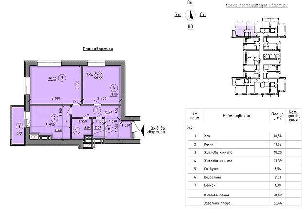 Продажа двухкомнатной квартиры в Вышгороде, на ул. Шолуденко 24 район Вышгород фото 1