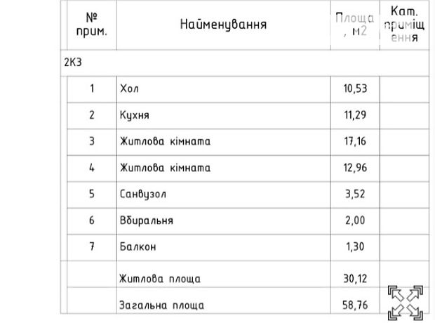 Продажа квартиры, 2 ком., Киевская, Вышгород, Шолуденка 24
