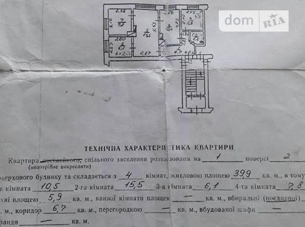 Продаж квартири, 4 кім., Львівська, Яворів, р‑н.Яворів, ДГалицького