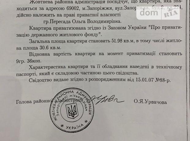Продажа двухкомнатной квартиры в Запорожье, на ул. Запорожская 2, район Александровский (Жовтневый) фото 1