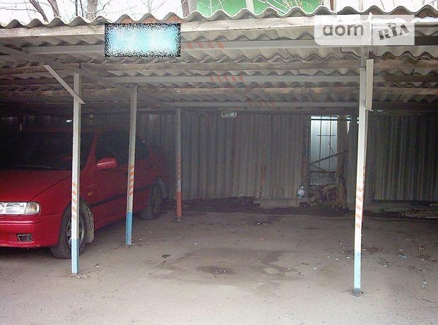 Место на стоянке под легковое авто в Одессе, площадь 17.5 кв.м. фото 1