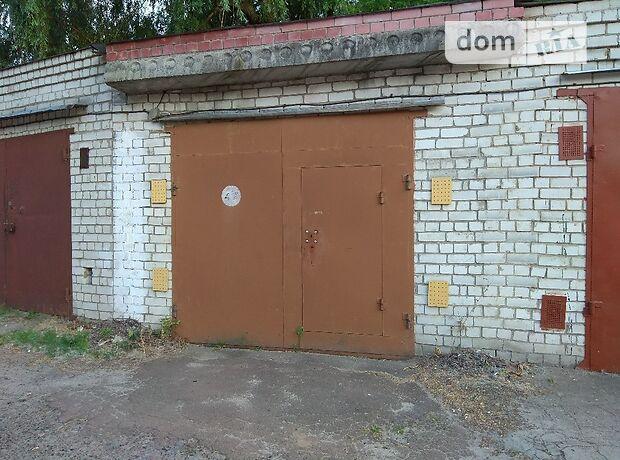 Место в гаражном кооперативе универсальный в Чернигове, площадь 30.6 кв.м. фото 1
