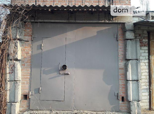 Место в гаражном кооперативе под легковое авто в Харькове, площадь 16.5 кв.м. фото 1
