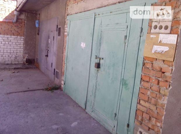 Продажа места в гаражном кооперативе, Хмельницкий, р‑н.Выставка, Кропивницького Галана