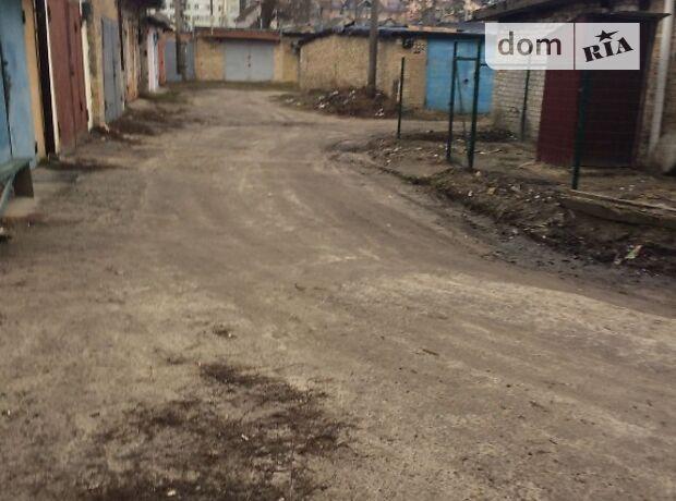 Место в гаражном кооперативе под легковое авто в Ирпене, площадь 30 кв.м. фото 1