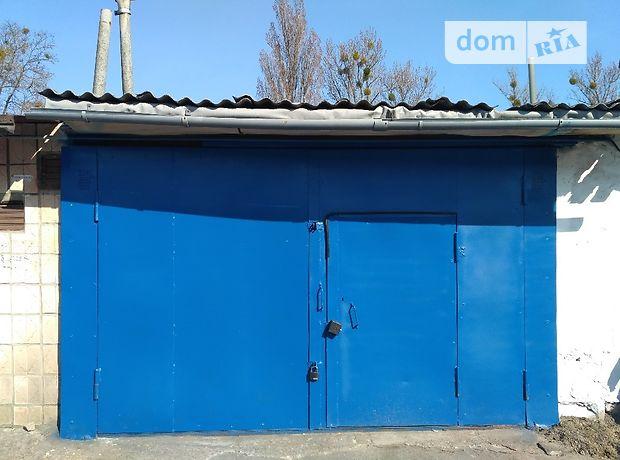 Место в гаражном кооперативе под легковое авто в Житомире, площадь 21.5 кв.м. фото 1
