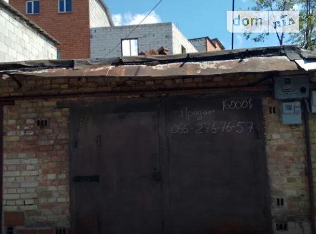 Место в гаражном кооперативе под легковое авто в Киеве, площадь 50 кв.м. фото 1