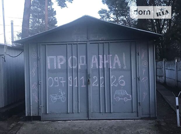 Место в гаражном кооперативе под легковое авто в Киеве, площадь 24 кв.м. фото 1