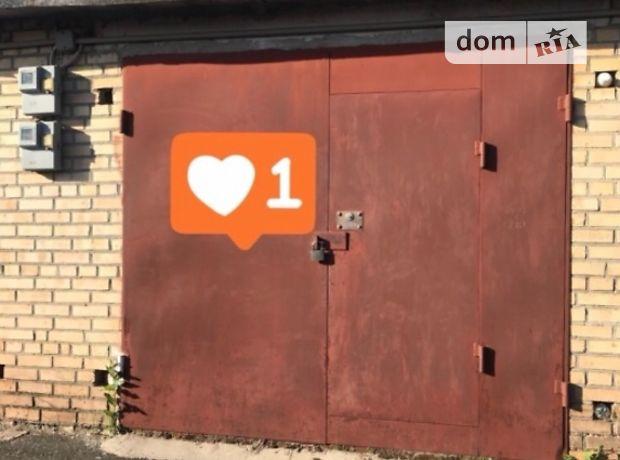 Место в гаражном кооперативе под легковое авто в Киеве, площадь 42 кв.м. фото 1