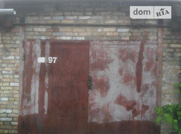 Место в гаражном кооперативе под легковое авто в Киеве, площадь 41 кв.м. фото 1