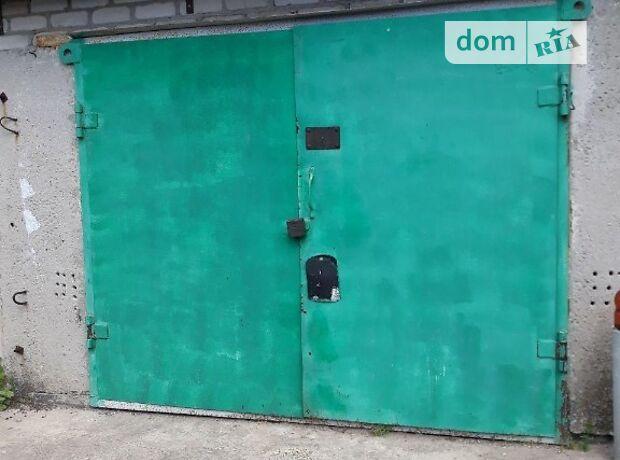 Место в гаражном кооперативе под легковое авто в Кременчуге, площадь 18 кв.м. фото 1