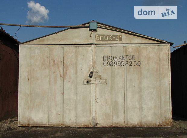 Продаж місця в гаражному кооперативі, Дніпропетровська, Кривий Ріг, р‑н.Жовтневий