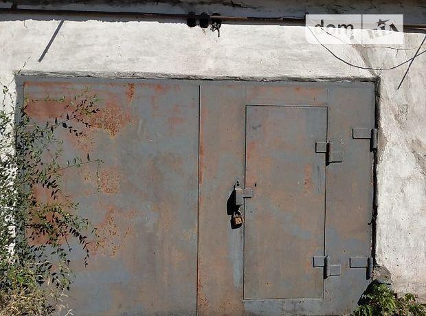 Место в гаражном кооперативе под легковое авто в Кривом Роге, площадь 24.5 кв.м. фото 1