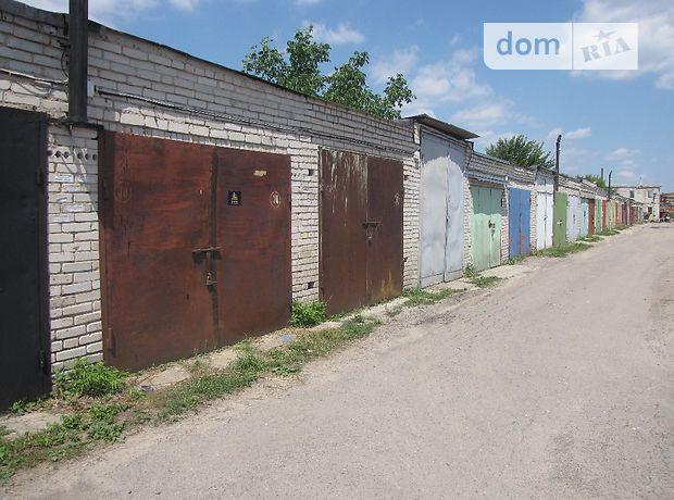 Продажа места в гаражном кооперативе, Луцк, р‑н.Дубенская, Електроапаратная улица