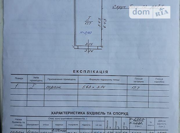 Продажа места в гаражном кооперативе, Львов, р‑н.Сыховский, Демнянская улица