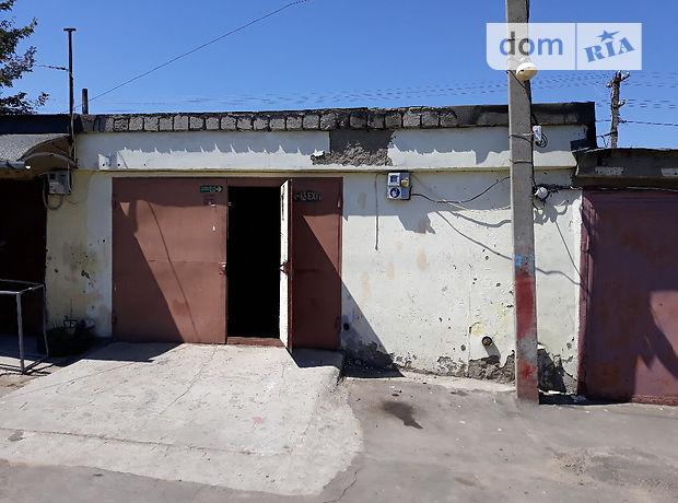 Продажа места в гаражном кооперативе, Одесса, р‑н.Киевский, Ильфа и Петрова улица