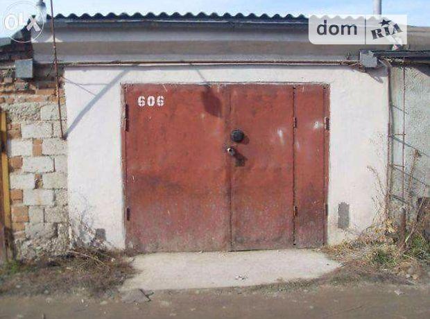 Продажа места в гаражном кооперативе, Тернополь, р‑н.Петриков