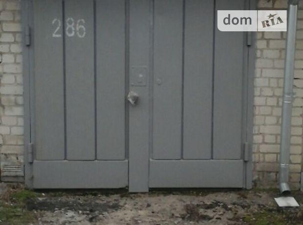 Место в гаражном кооперативе под легковое авто в Запорожье, площадь 26 кв.м. фото 1